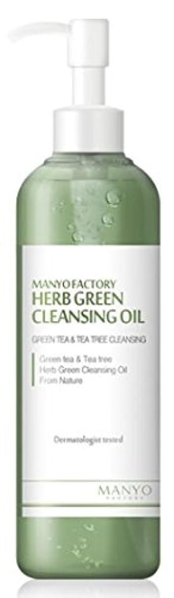 熱意悪用ヒント[MANYO FACTORY] ハブグリーンクレンジングオイル / HERB GREEN CLEANSING OIL 200ml [並行輸入品]