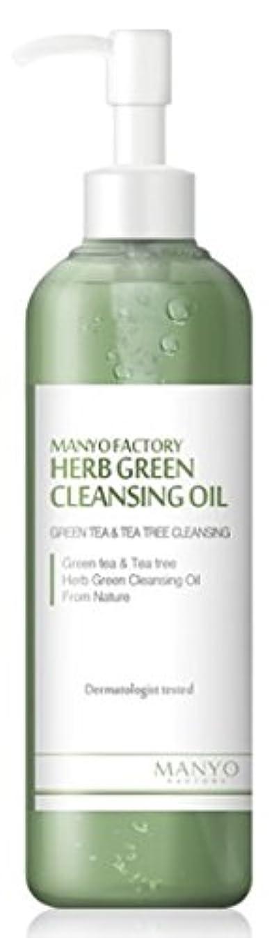 ファッション接尾辞テンポ[MANYO FACTORY] ハブグリーンクレンジングオイル / HERB GREEN CLEANSING OIL 200ml [並行輸入品]