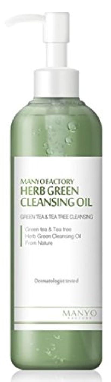 宇宙脅かす聴覚障害者[MANYO FACTORY] ハブグリーンクレンジングオイル / HERB GREEN CLEANSING OIL 200ml [並行輸入品]