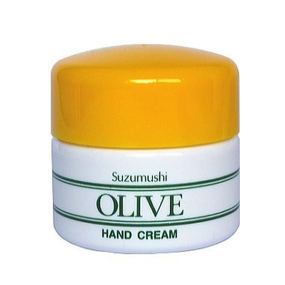 選択する制限する変な鈴虫化粧品 オリーブハンドクリーム(容器タイプ)60g