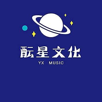 酝星文化伴奏