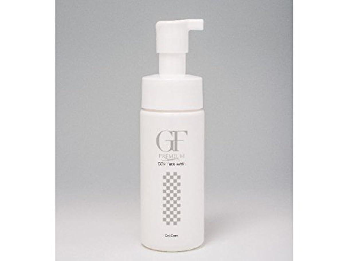 シンポジウム本物の受け入れたセルケア GFプレミアム EG炭酸洗顔フォーム 150ml