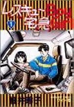 レスキューboy宅急girl 1 (マーガレットコミックスワイド版)