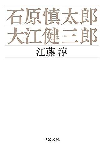 石原慎太郎・大江健三郎 (中公文庫, え3-3)