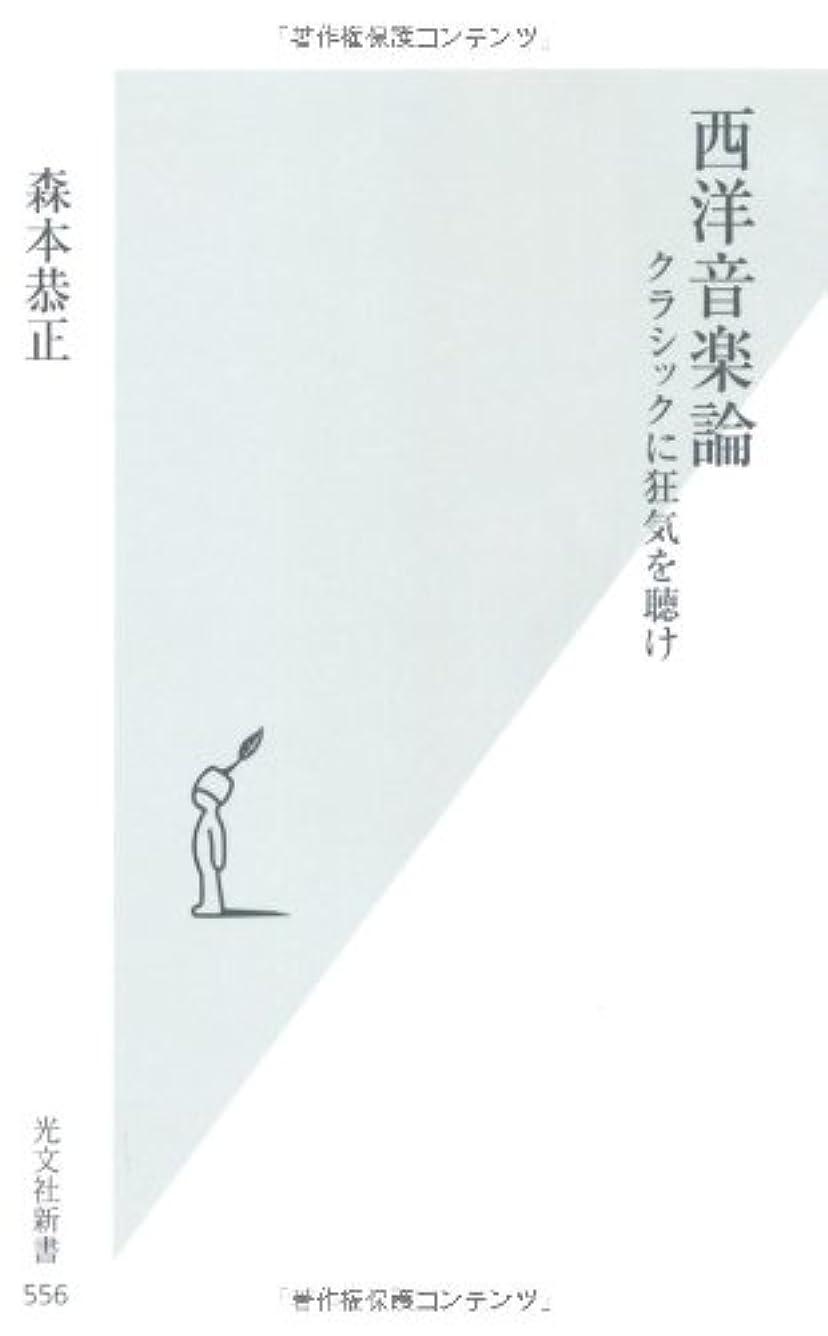 ドラッグスリチンモイはさみ西洋音楽論 クラシックに狂気を聴け (光文社新書)