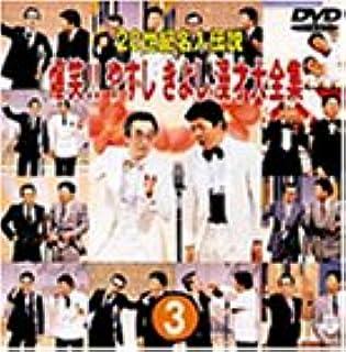 20世紀名人伝説 爆笑!!やすし きよし漫才大全集~第3集~ [DVD]