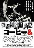 コーヒー&シガレッツ [DVD]