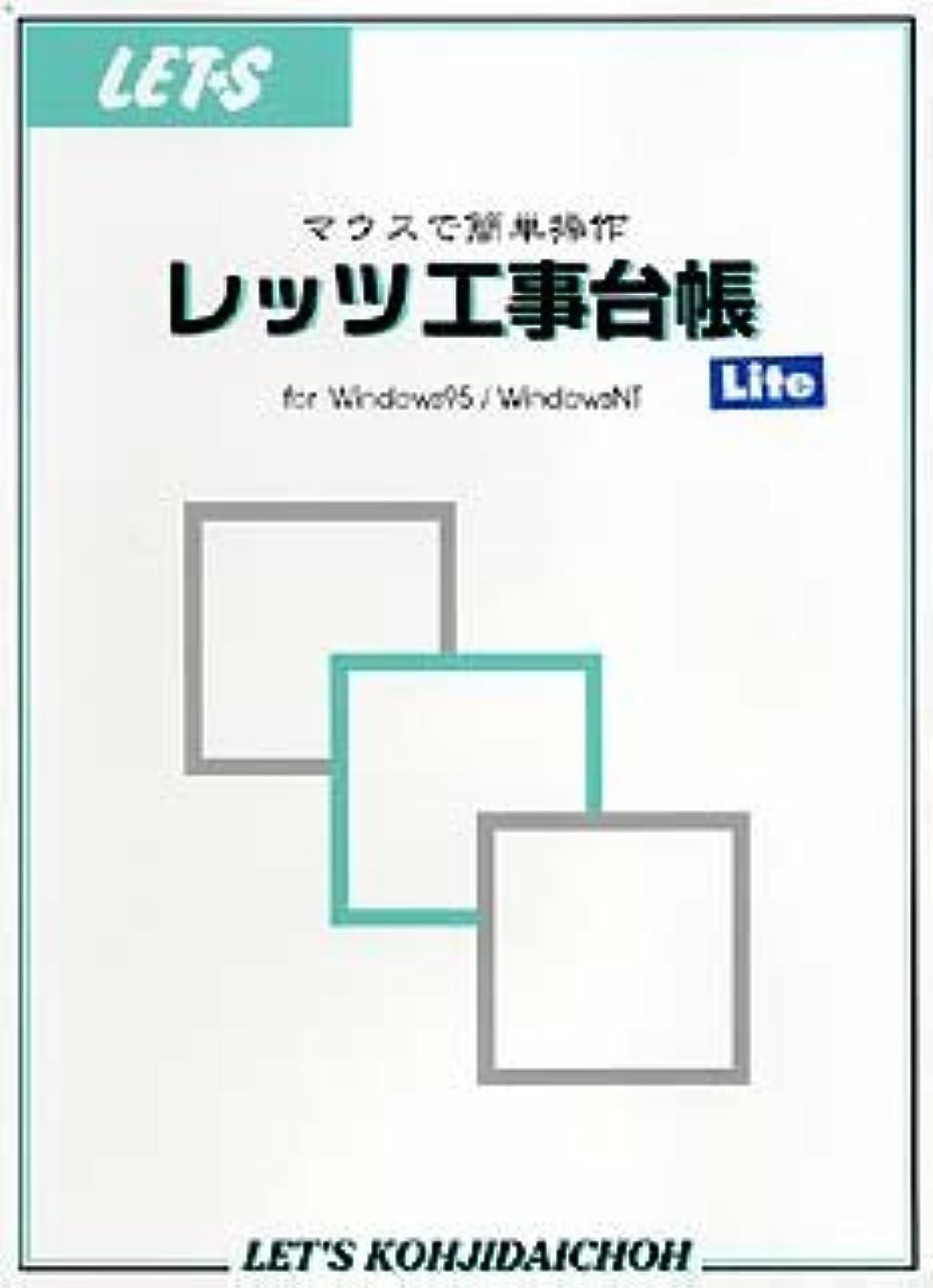 デコレーション同級生代名詞【旧商品】レッツ工事台帳 Lite
