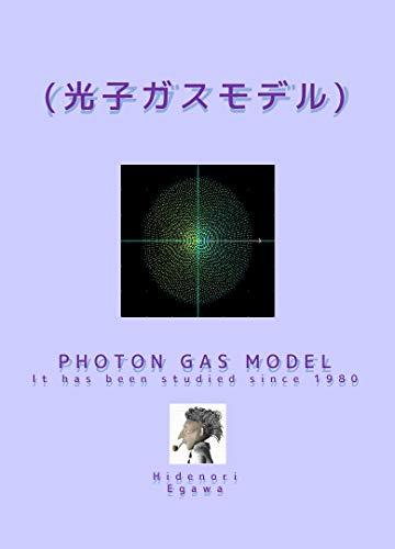 光子ガスモデル