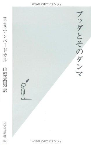 ブッダとそのダンマ (光文社新書)