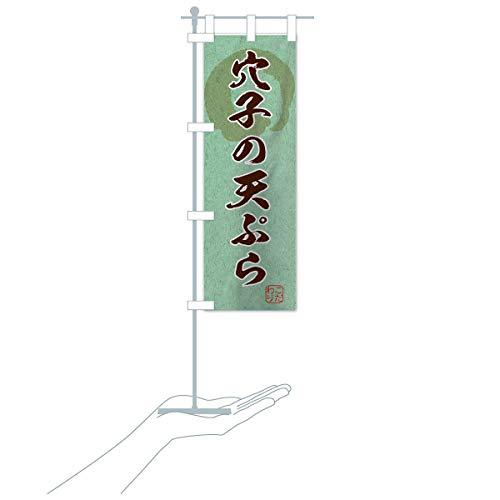 卓上ミニ穴子の天ぷら のぼり旗 サイズ選べます(卓上ミニのぼり10x30cm 立て台付き)