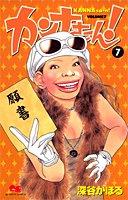 カンナさーん! 7 (クイーンズコミックス)