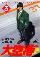 大空港 (3) (ジャンプ・コミックスデラックス)