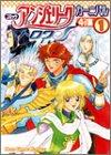 コミックアンジェリークトロワカーニバル―4コマ集 (1) (Koei game comics)