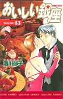 おいしい銀座 13 (オフィスユーコミックス)