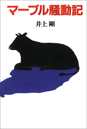 マーブル騒動記〈新装版〉 徳間SFコレクション