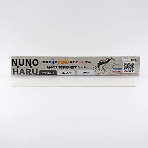 NUNO(布)×HARU(貼) for clothes エリ汚れ防止用シート01 20枚入り ホワイト