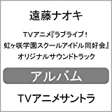 【店舗限定特典つき】 TVアニメ『ラブライブ!虹ヶ咲学園スクールアイドル同好会』オリジナルサウンドトラック(ポストカード付き)