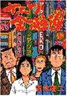 ナニワ金融道 (3) (モーニングKC (281))