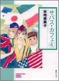 サバス・カフェ 4 (ソノラマコミック文庫)