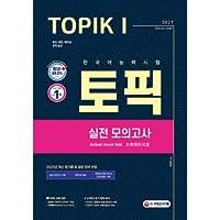 ★★しおり贈呈★★ 韓国語教材 2021 韓国語能力試験 TOPIK 1 実戦模擬試験