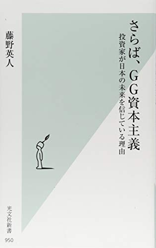 さらば、GG資本主義 投資家が日本の未来を信じている理由 (光文社新書)