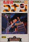 名探偵コナン―テレビアニメ版 (22) (少年サンデーコミックス―ビジュアルセレクション)