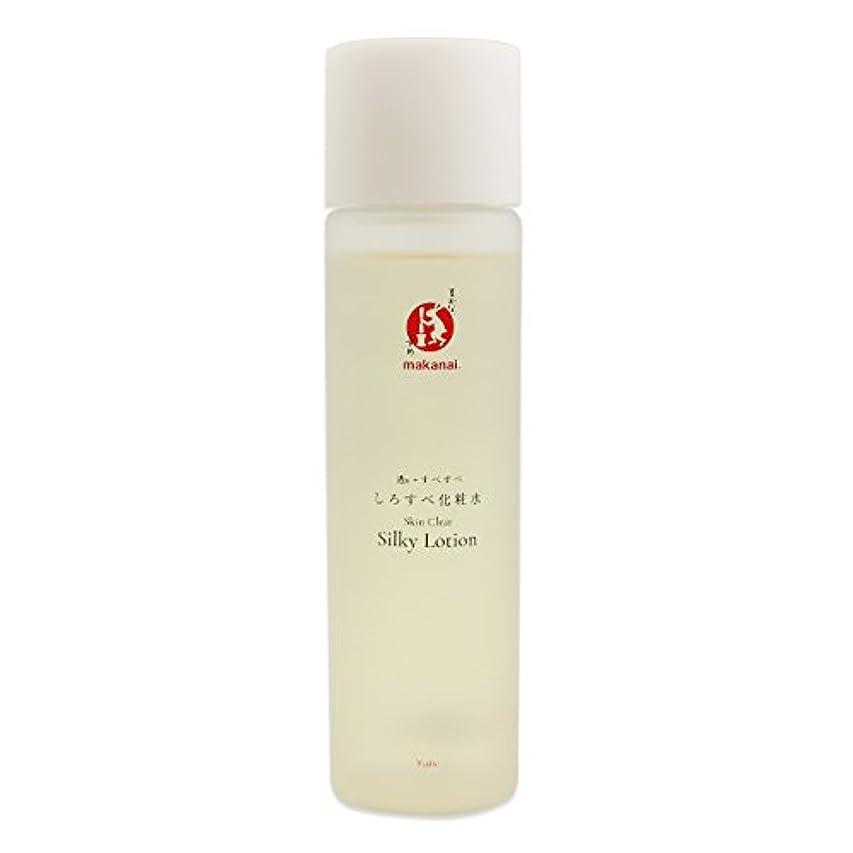 ブラインド裁定注意まかないこすめ しろすべ化粧水 150ml