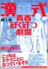 漢式青春ばくはつ劇場(1) (KCデラックス)