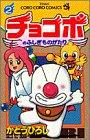 チョコボのふしぎものがたり (2) (てんとう虫コミックス)