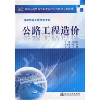 highway construction costs (road and bridge engineering technology) [paperback](Chinese Edition)