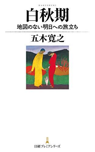 白秋期 地図のない明日への旅立ち (日本経済新聞出版)