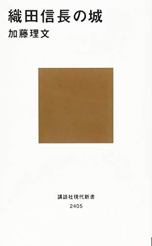 織田信長の城 (講談社現代新書)