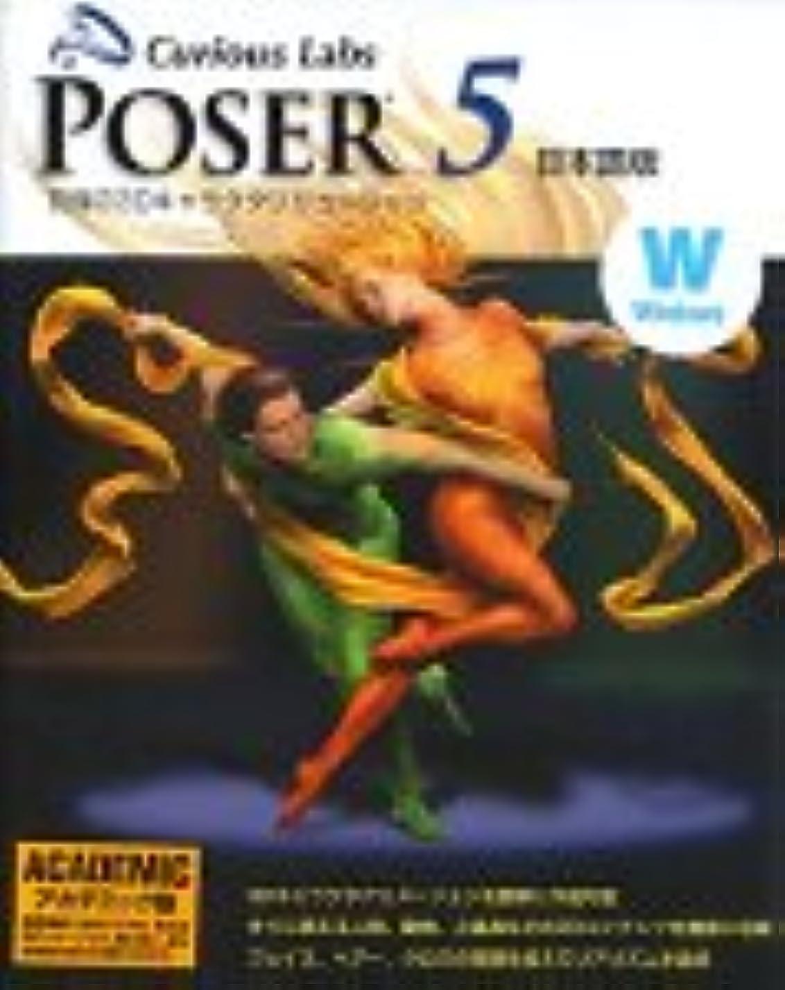 混乱容器Poser 5 for Windows 日本語版 アカデミック
