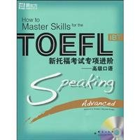 Advanced spoken English-- The new TOEFL special progress (Chinese Edition)