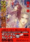 冥海の霊剣―仙姫幻想 (講談社X文庫―ホワイトハート)の詳細を見る