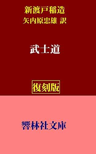 【復刻版】新渡戸稲造「武士道」(矢内原忠雄訳) (響林社文庫  )