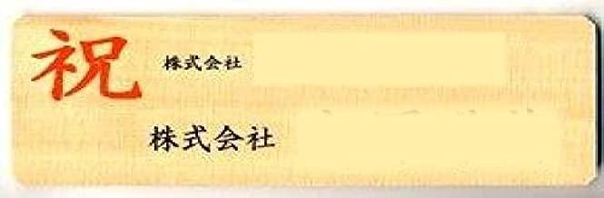 胡蝶蘭専用木札【単品注文不可・当社の胡蝶蘭ご注文に限ります】画像は見本となります。胡蝶蘭を彩る木札 他社のご注文との合わせや単発の注文ではキャンセルとなりますのでご了承ください。(詳細は説明文をご確認ください)