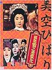 競艶雪之丞変化 [DVD]