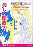 美しい標的 2 (エメラルドコミックス Harlequin Comics Collect)