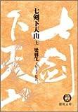 七剣下天山〈上〉 (徳間文庫)