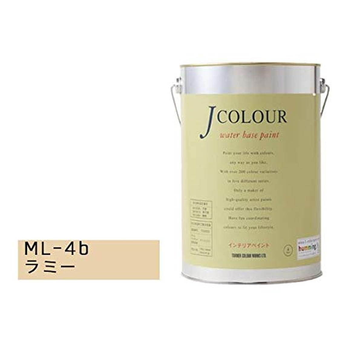 噛む欲望インタビュー壁紙の上からでも簡単に塗れるインテリアペイント ターナー色彩 水性インテリアペイント Jカラー 4L ラミー JC40ML4B(ML-4b) 〈簡易梱包