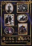 偉大なる三冠馬たち Road to the Triple Crown [DVD]