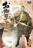お伽草子 第二巻[DVD]