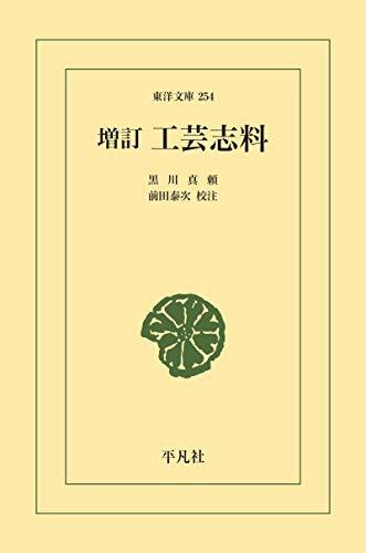 増訂 工芸志料 (東洋文庫0254)