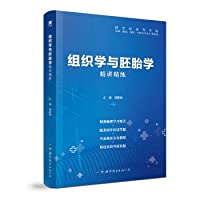 Textbook of Histology and Embryology national medical colleges clinical teaching undergraduate supporting Jingjiang concise book package(Chinese Edition)