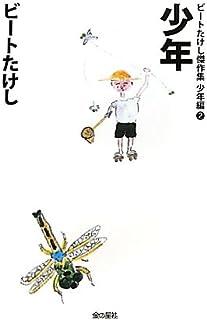 少年 (ビートたけし傑作集 少年編)