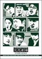 完売劇場 TURBULENCE [DVD]