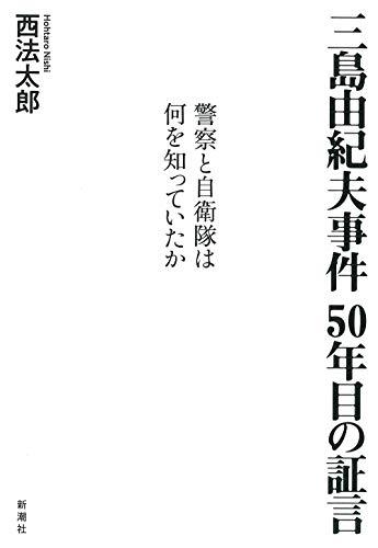三島由紀夫事件 50年目の証言: 警察と自衛隊は何を知っていたか