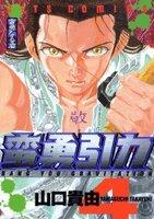 蛮勇引力 4 (ジェッツコミックス)